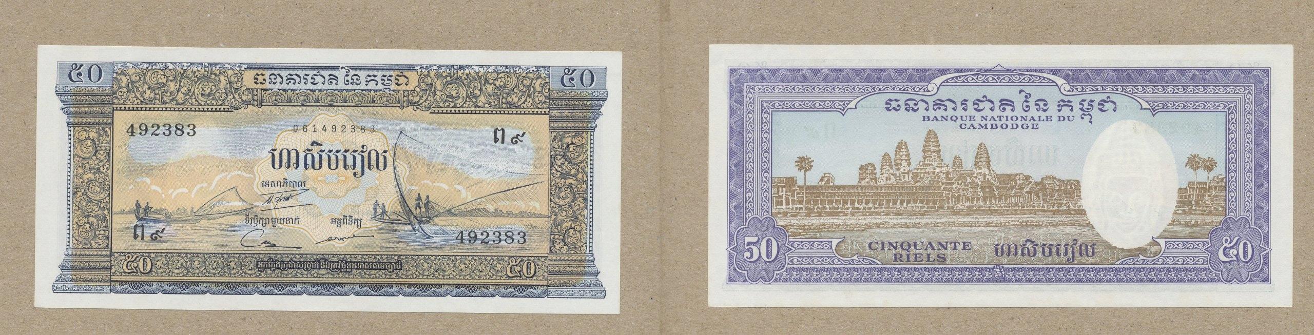 CAMBODIA 50 RIELS 1956 UNC P-7d