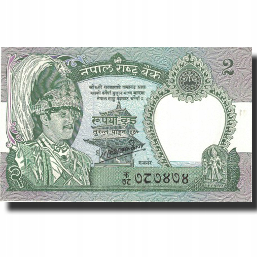 Банкнот, Непал, 2 рупии, без даты (1981-), без даты
