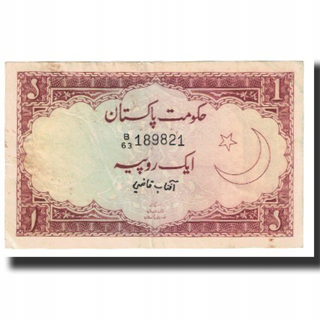 Банкнота, Пакистан, 1 рупия, без даты, без даты, KM: 1