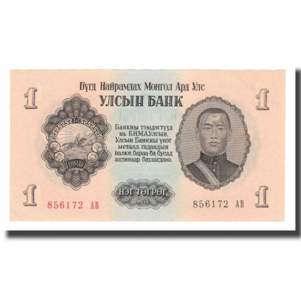 Banknot, Mongolia, 1 Tugrik, 1955, KM:28, UNC(65-7