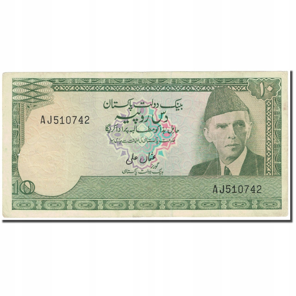 Банкнота, Пакистан, 10 рупий, 1976-1984 гг., Без даты (