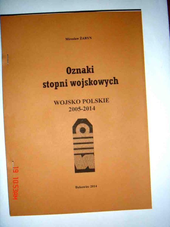 Знаки воинских званий 2005-2014 гг.
