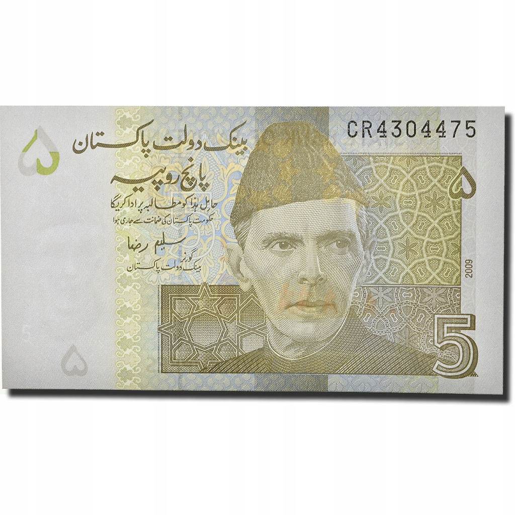 Банкнота, Пакистан, 5 рупий, 2009 г., КМ: 52, UNC (65-7