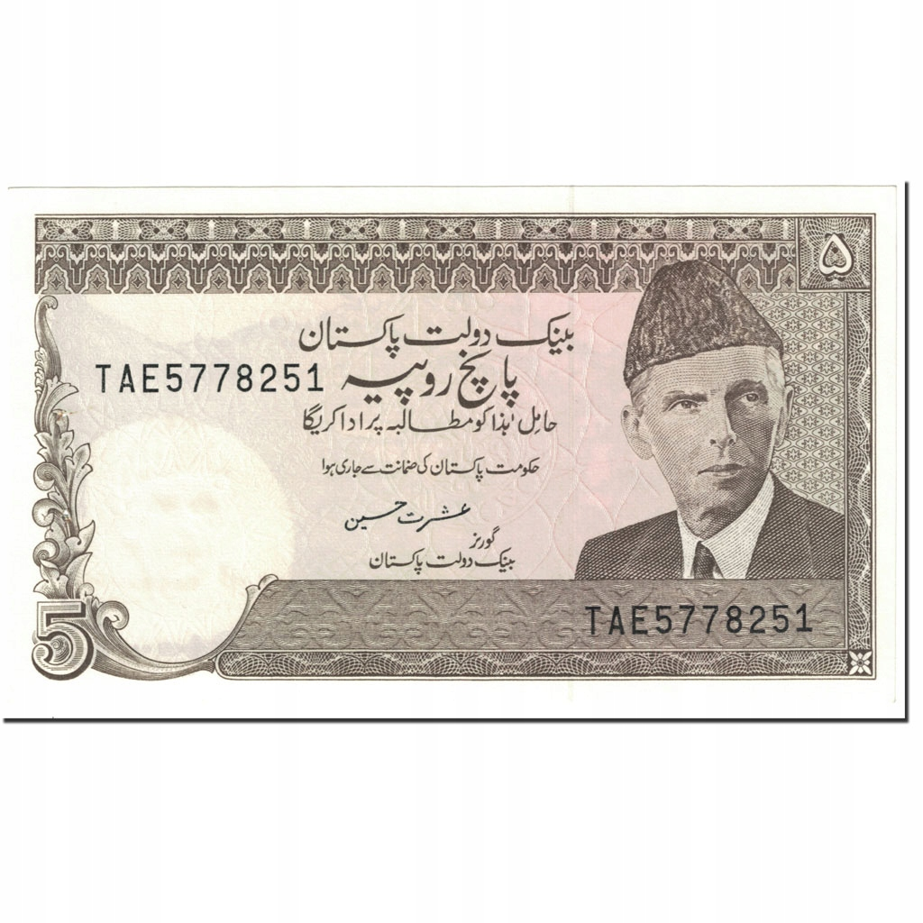 Банкнота, Пакистан, 5 рупий, 1984, без даты (1984)