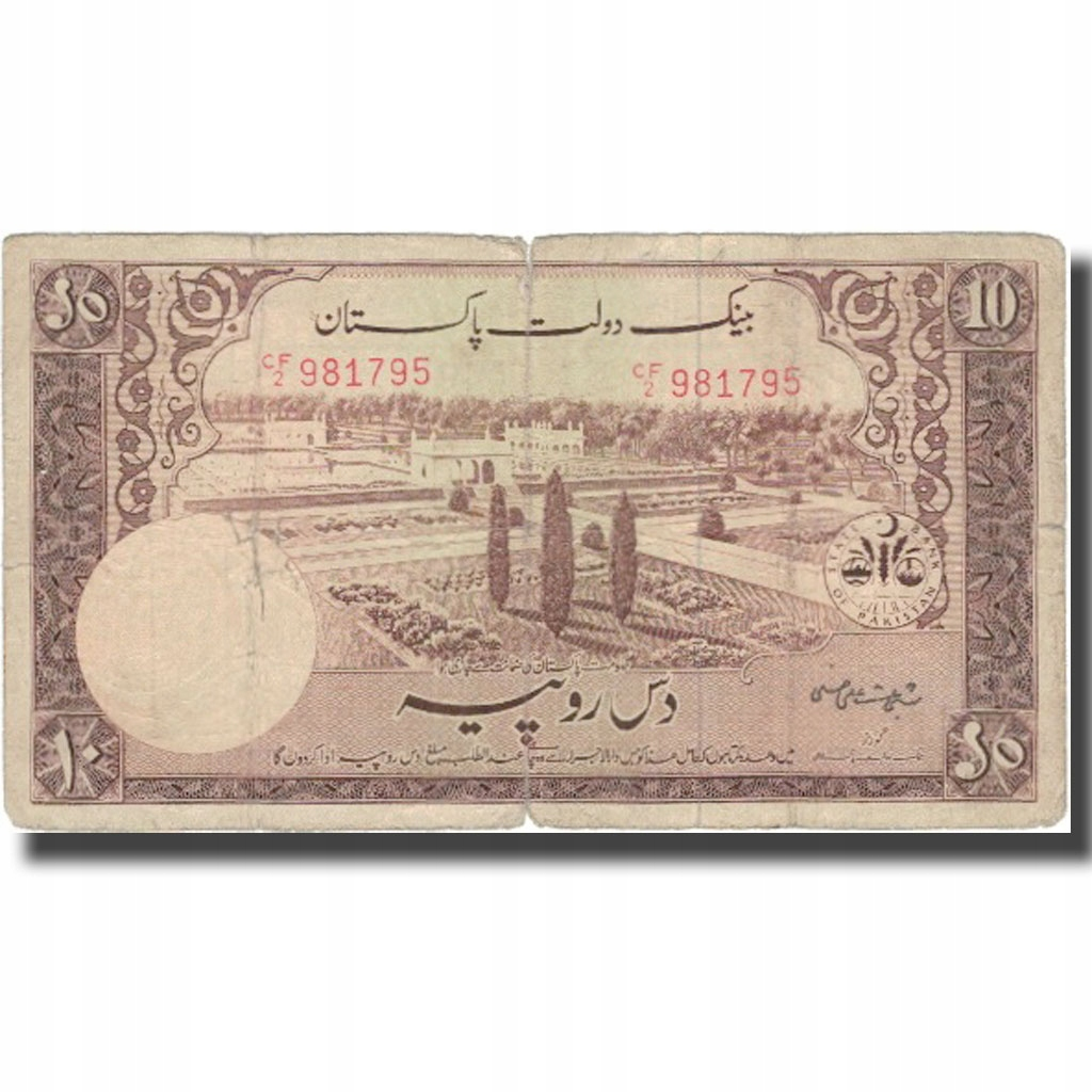 Банкнот, Пакистан, 10 рупий, без даты (1951), Unda