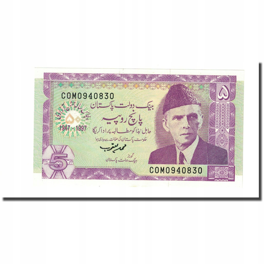 Банкнота, Пакистан, 5 рупий, 1947–1997, КМ: 44, UNC