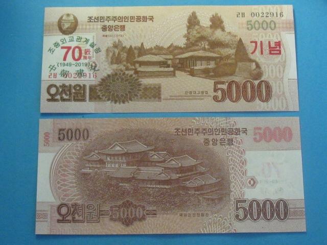 Банкнота Северной Кореи 5000 вон 2019 UNC Новейшая !!