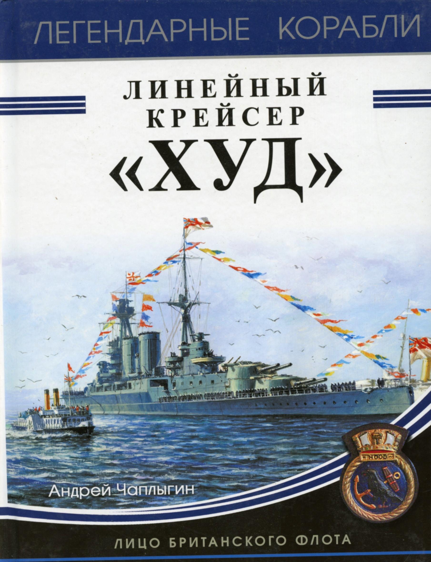 HMS HOOD Cruiser - монография на русском языке
