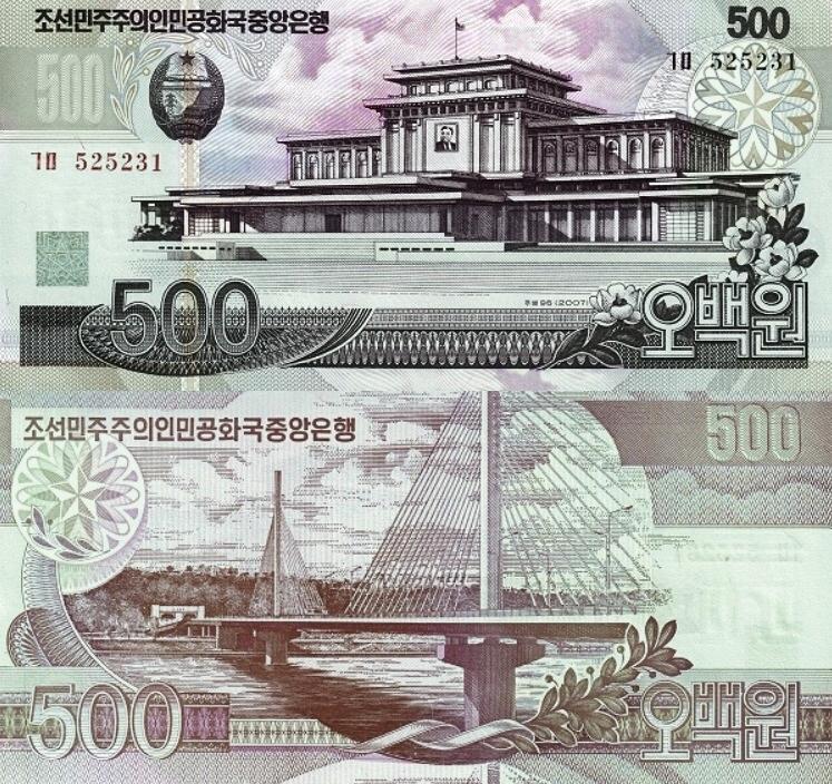 # СЕВЕРНАЯ КОРЕЯ - 500 ВОН - 2007 - P44 - UNC