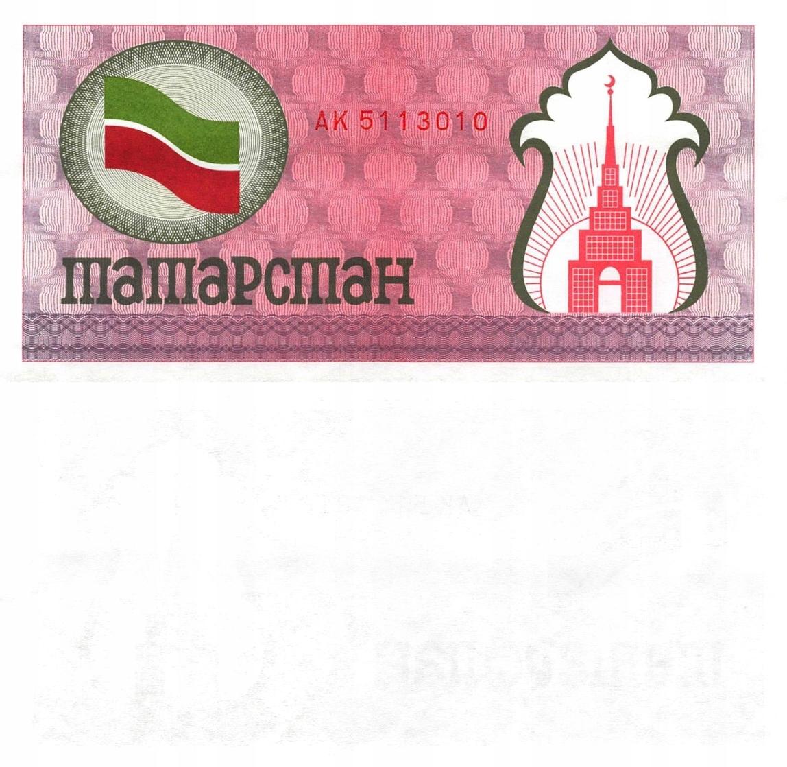 # ТАТАРСТАН - 100 РУБЛЕЙ - 1992- P5b - UNC