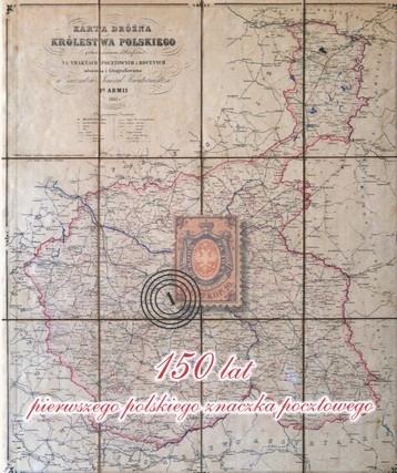 150 лет первой польской марке Филателия