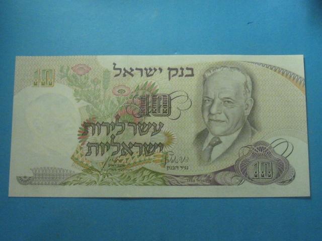 Izrael Banknot 10 Lirot 1968 ! UNC P-35c