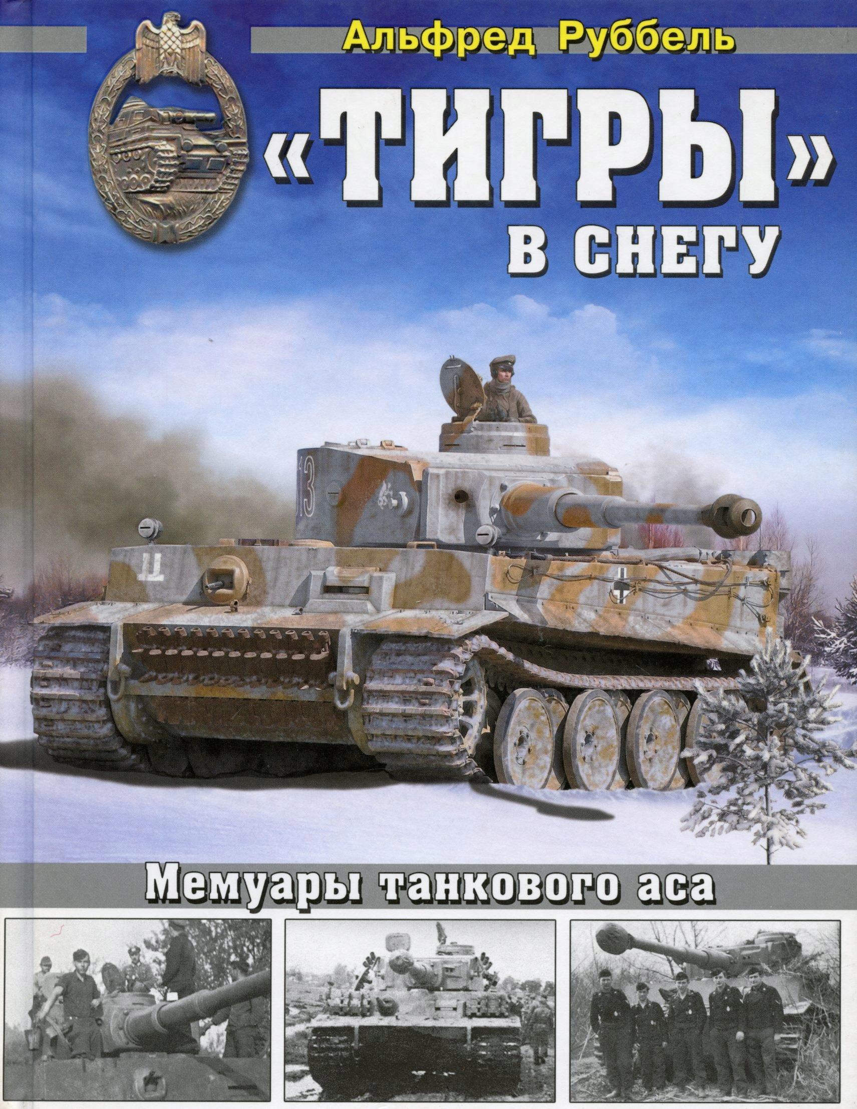 Тигры на снегу - Альфред Руббель - Русский