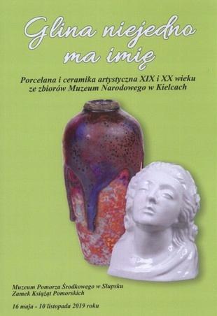 Фарфоровая художественная керамика XIX - XX веков.