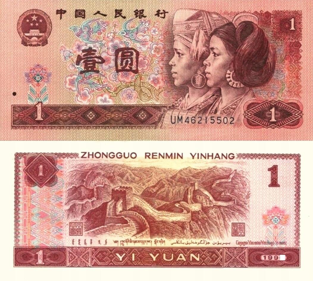 !# CHINY - 1 YUAN - 1980 - P-884a - UNC