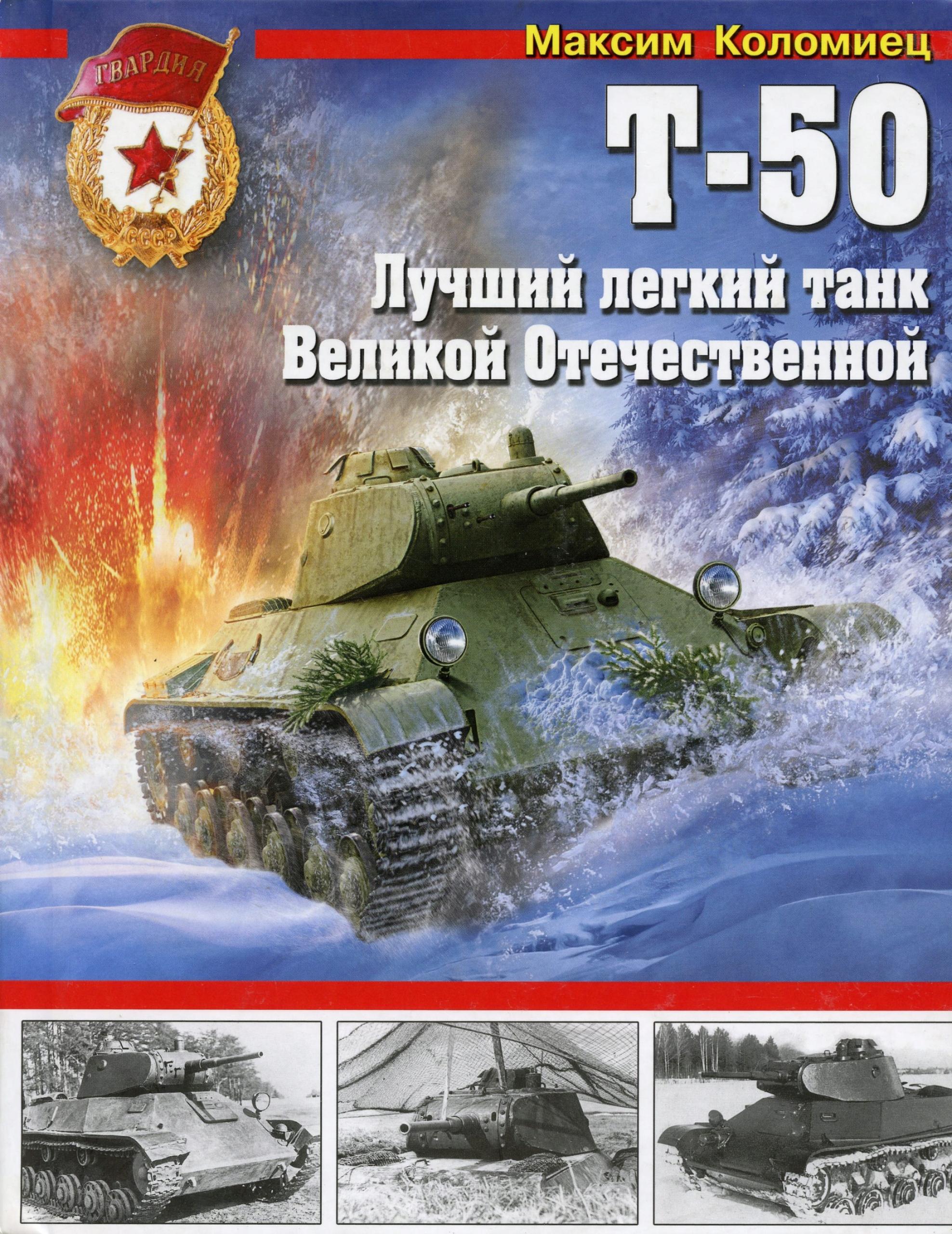 ЛЕГКИЙ ТАНК Т-50 - МОНОГРАФИЯ - Русский
