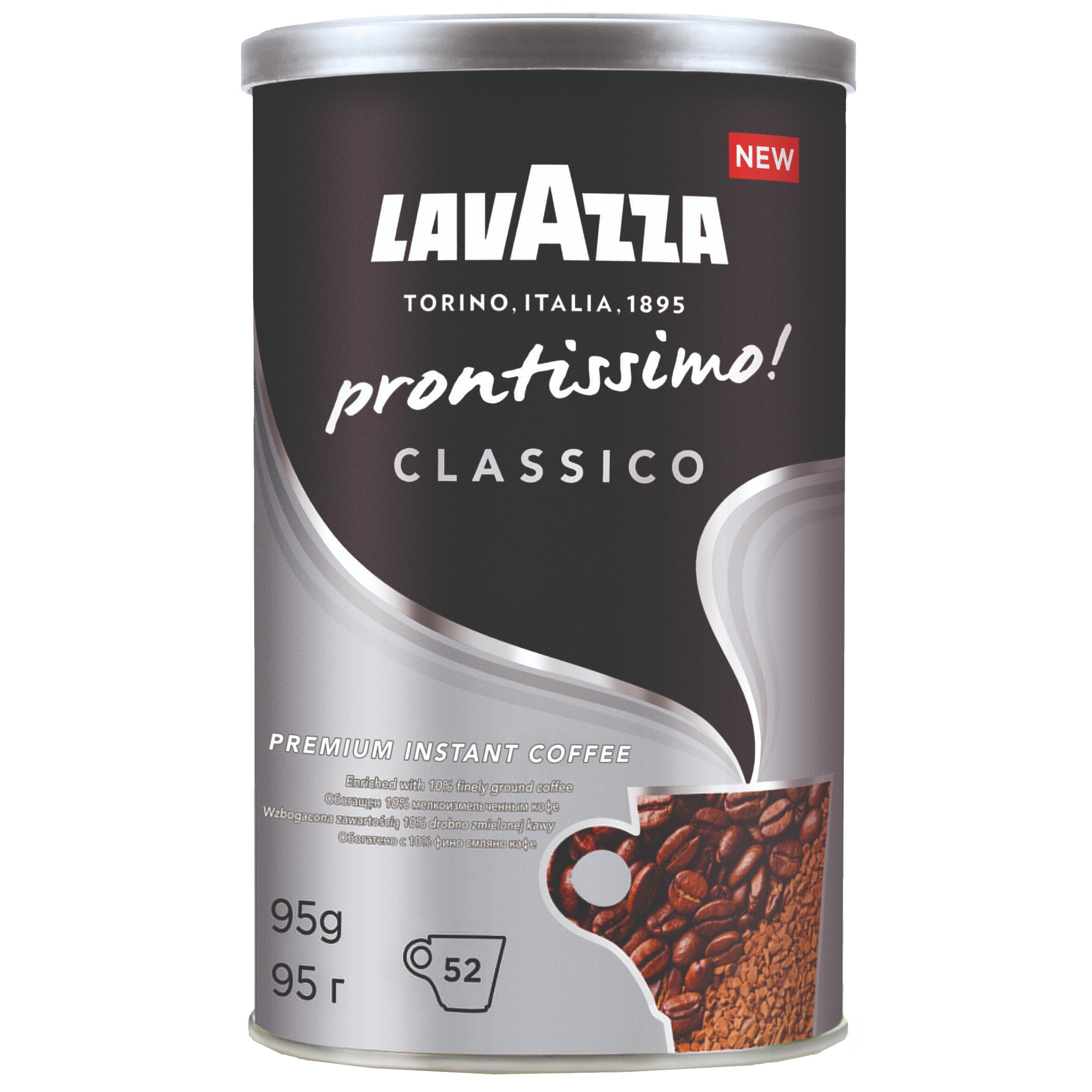 Lavazza Prontissimo Classico 95г - растворимый