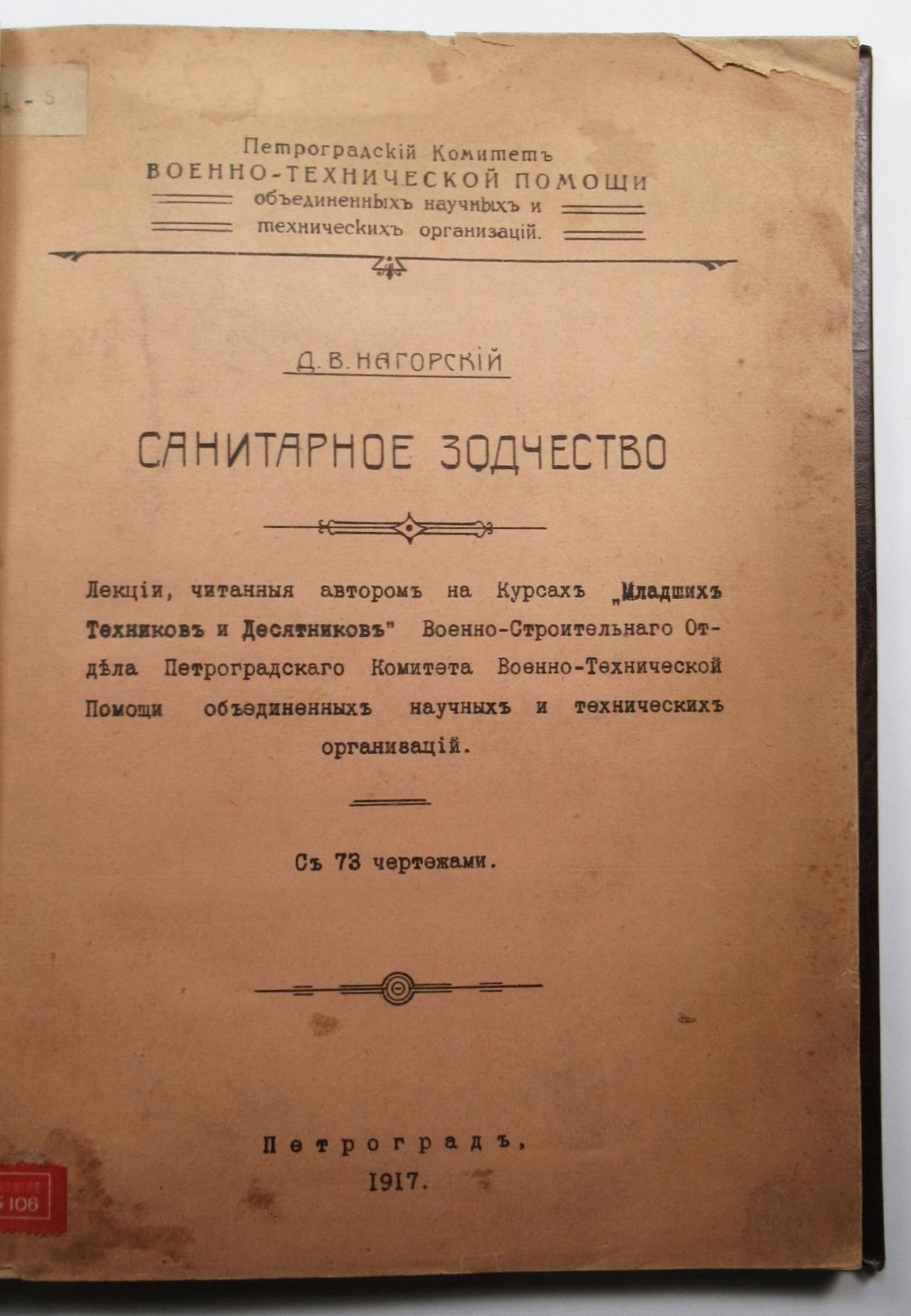 Wojskowe budownictwo sanitarne Nagorsky ROSJA 1917