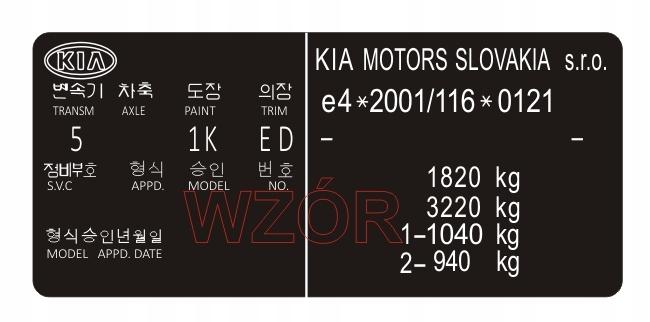 табличка  наклейка мощность kia