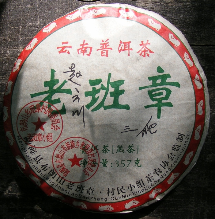 Planéta ČAJ - červená PuErh Shu PREMIUM disku 357 gramov.