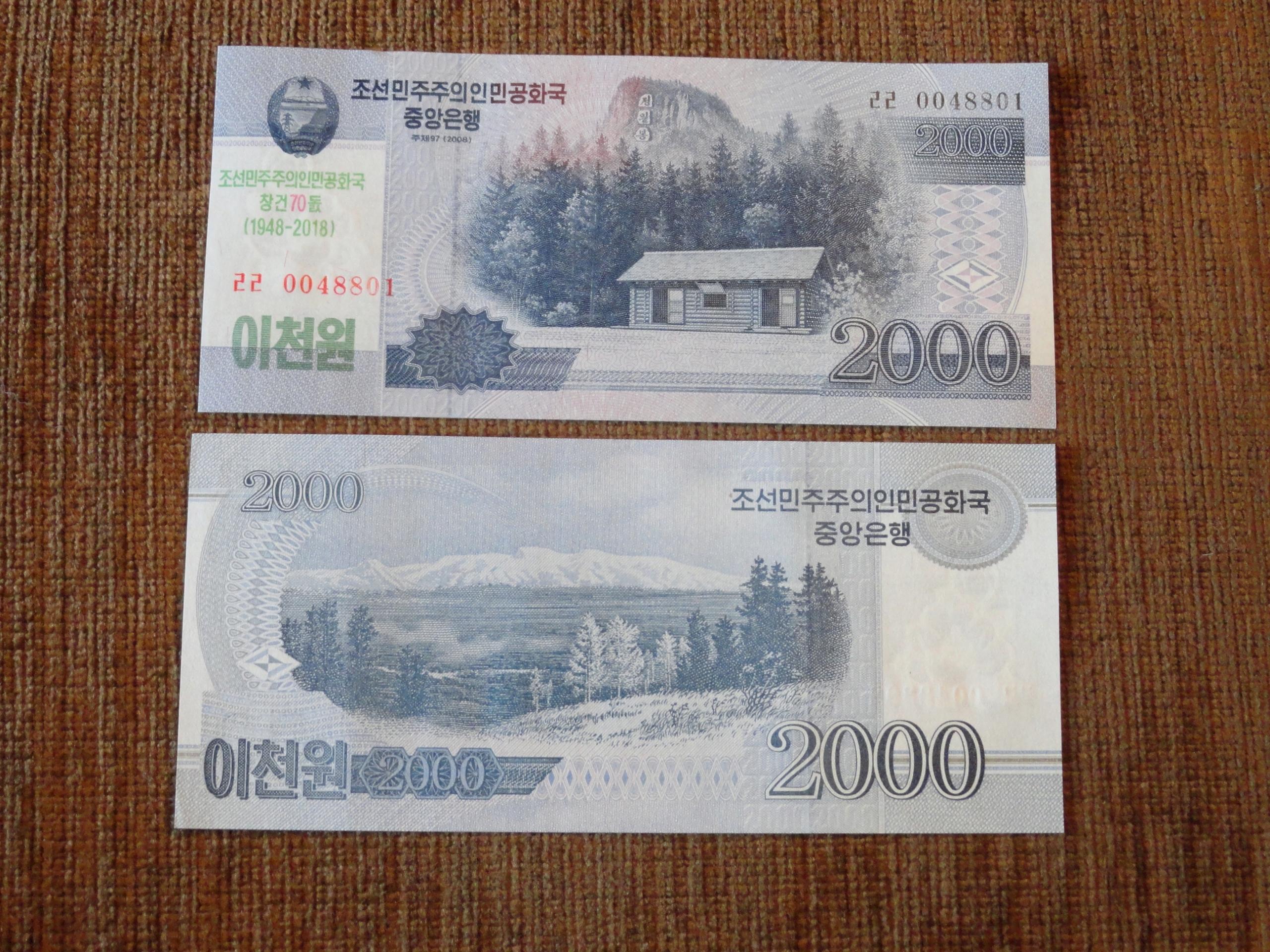 535. КОРЕЯ 2000 WON UNC