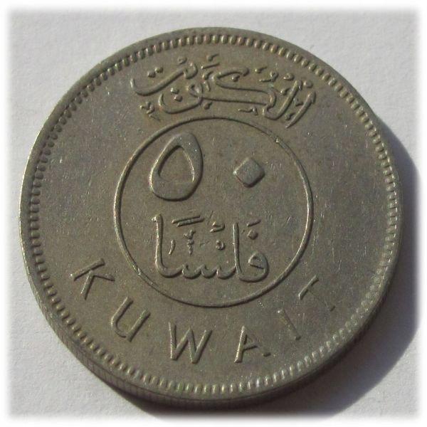 Кувейт 50 филсов 1974