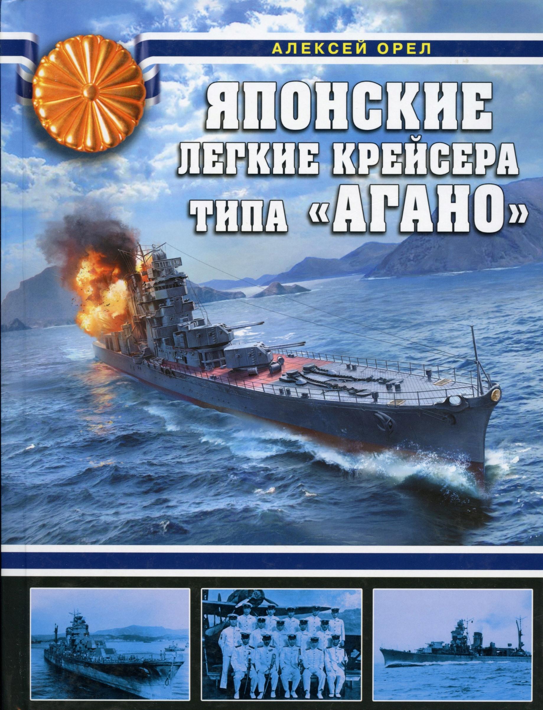 Японские лёгкие крейсера типа АГАНО, российские