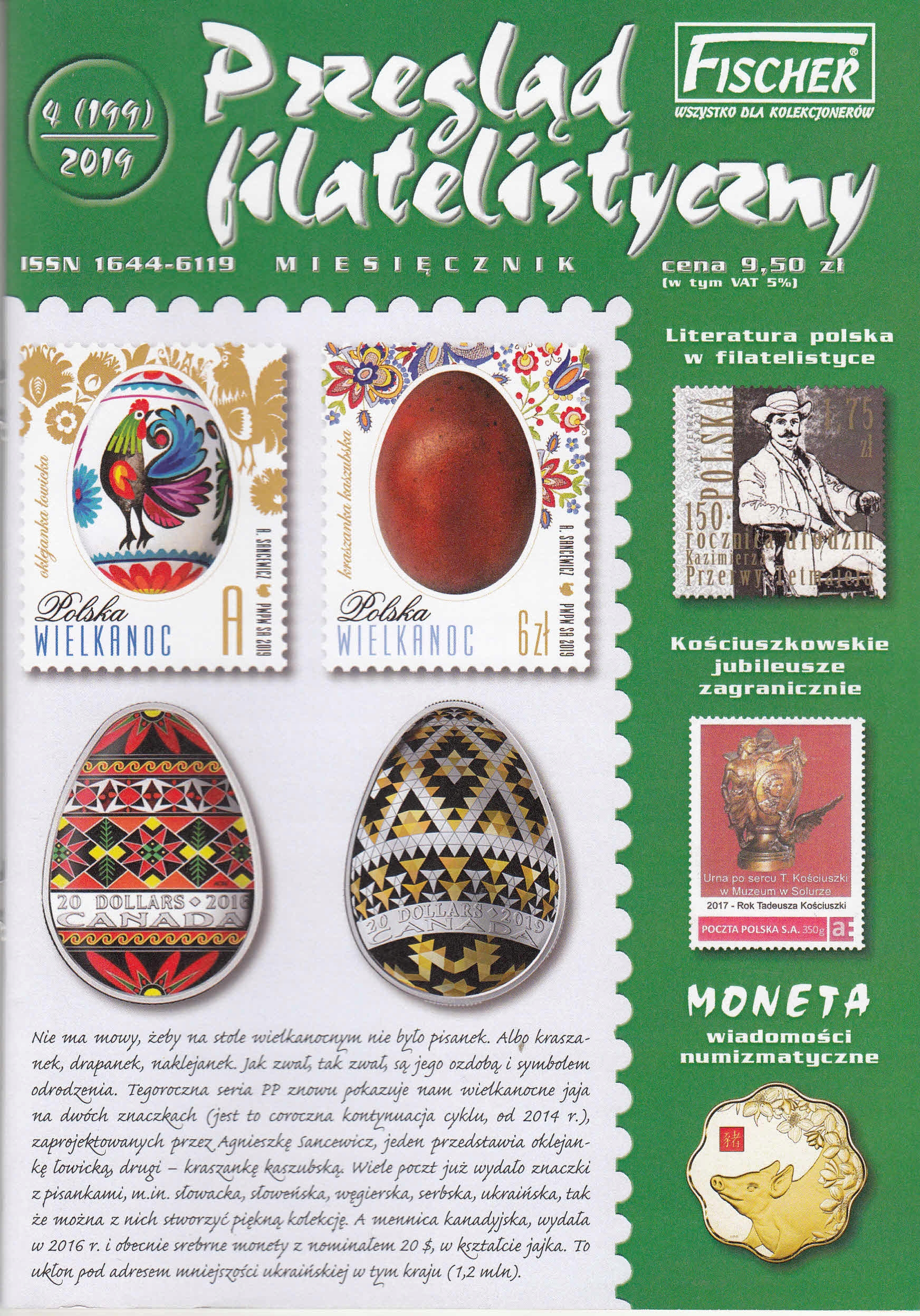Обзор марок в филателистической 4/2019 (199) доставка товаров из Польши и Allegro на русском