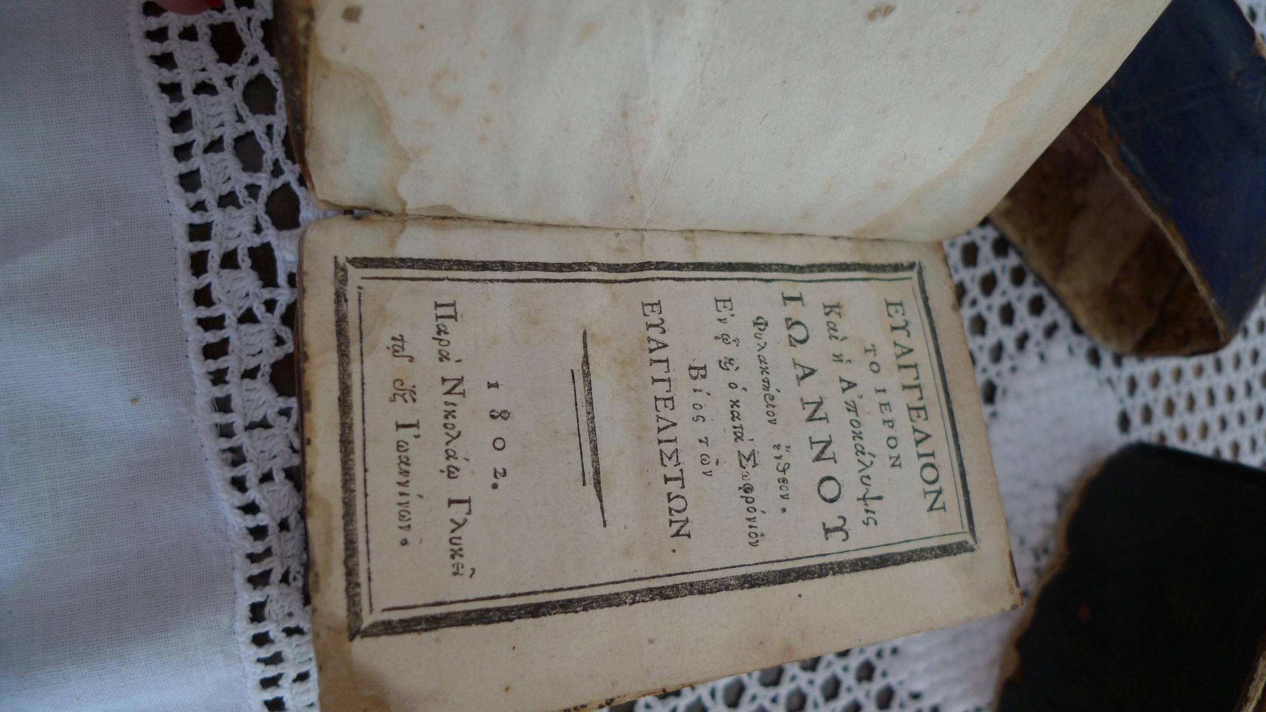 Modlitewnik z XIX wieku!!! Znaleziony w Grecji!!!