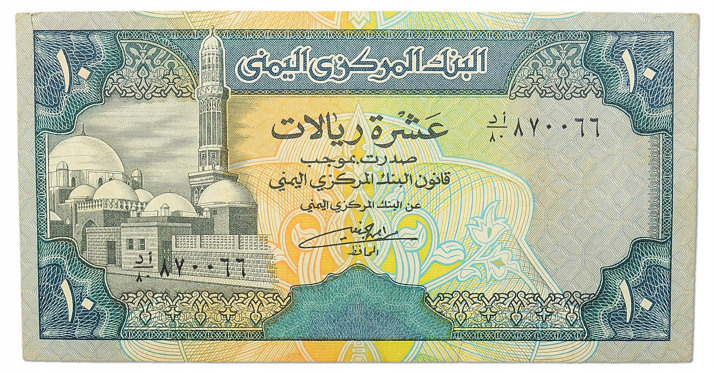 3.Yemen, 10 Riali 1992, P.24, St.3-
