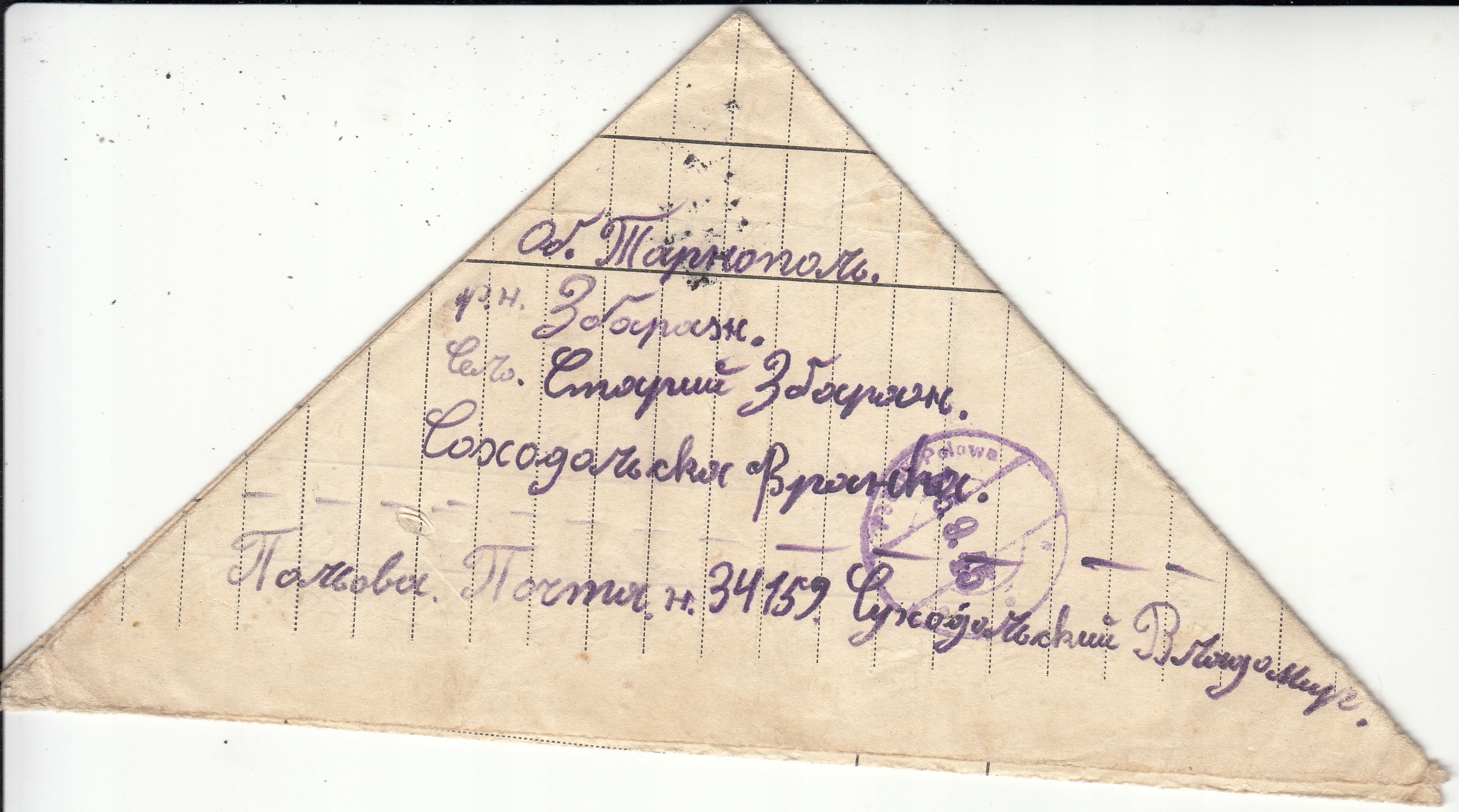 Poczta polowa + cenzura wojskwa ZSRR 1945r