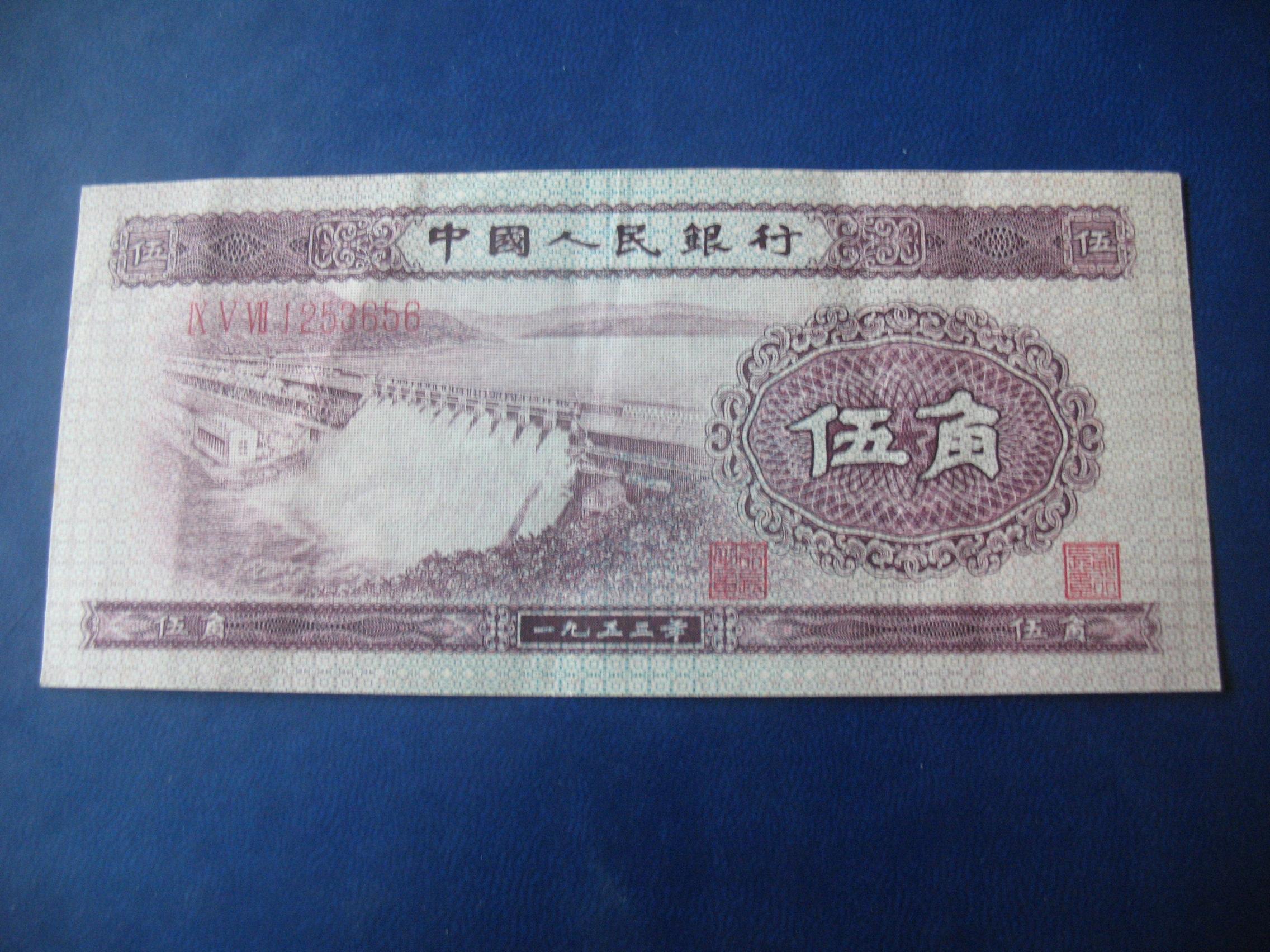 Chiny Ludowe 5 Jiao 1953 znak wodny Oryginał rzad