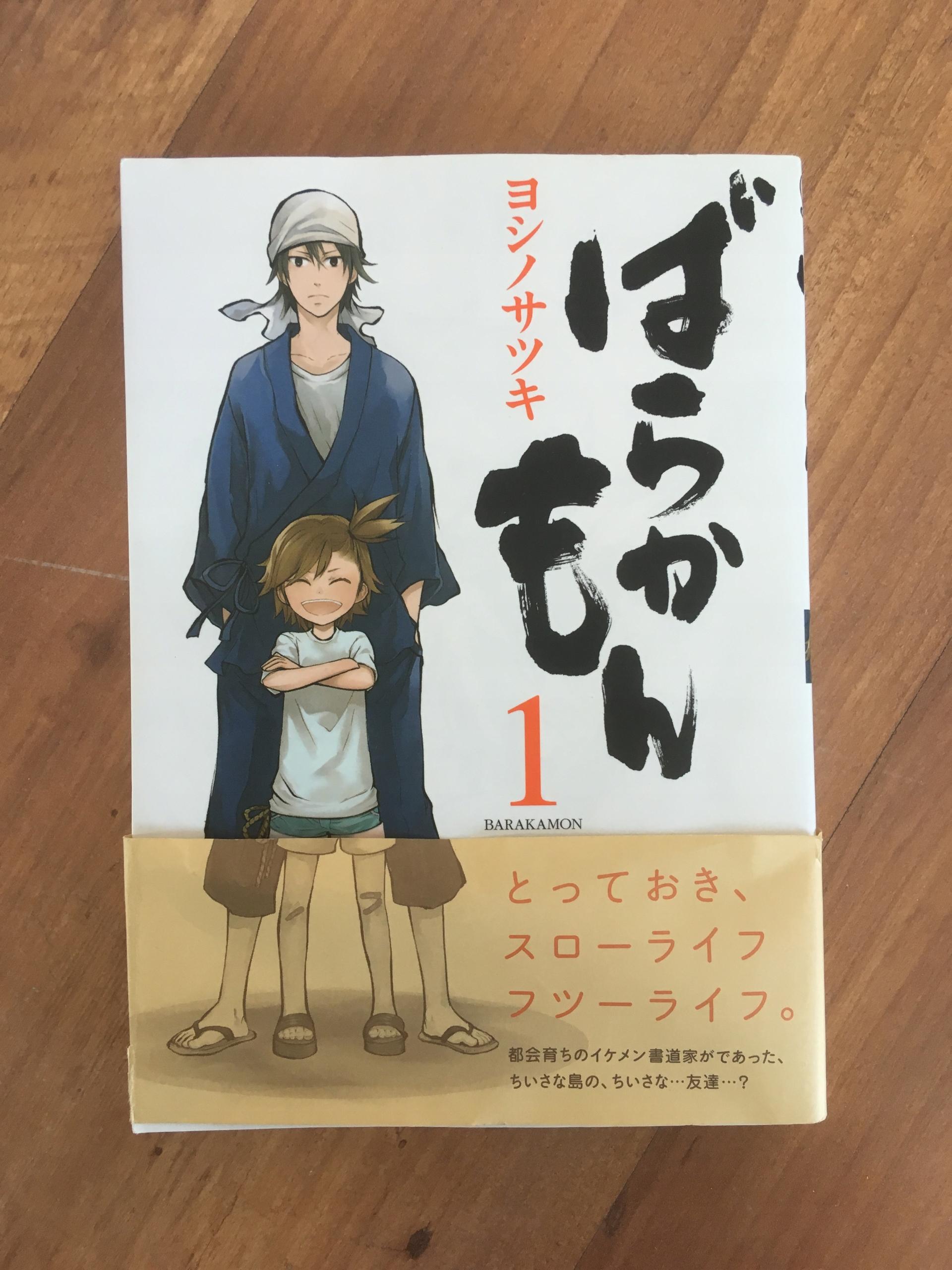 BARAKAMON japoński manga naruto one piece