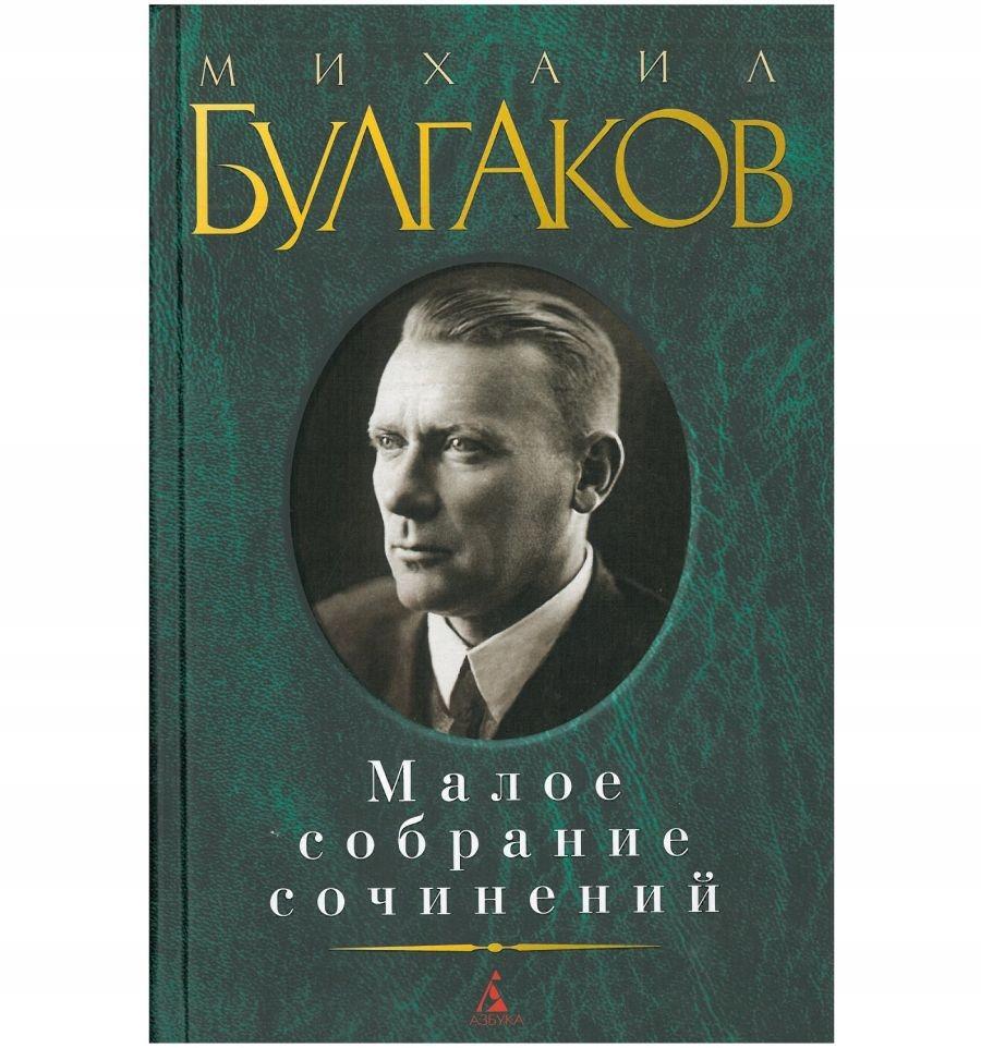 Bułhakow Michaił. Mały zbiór dzieł - po rosyjsku