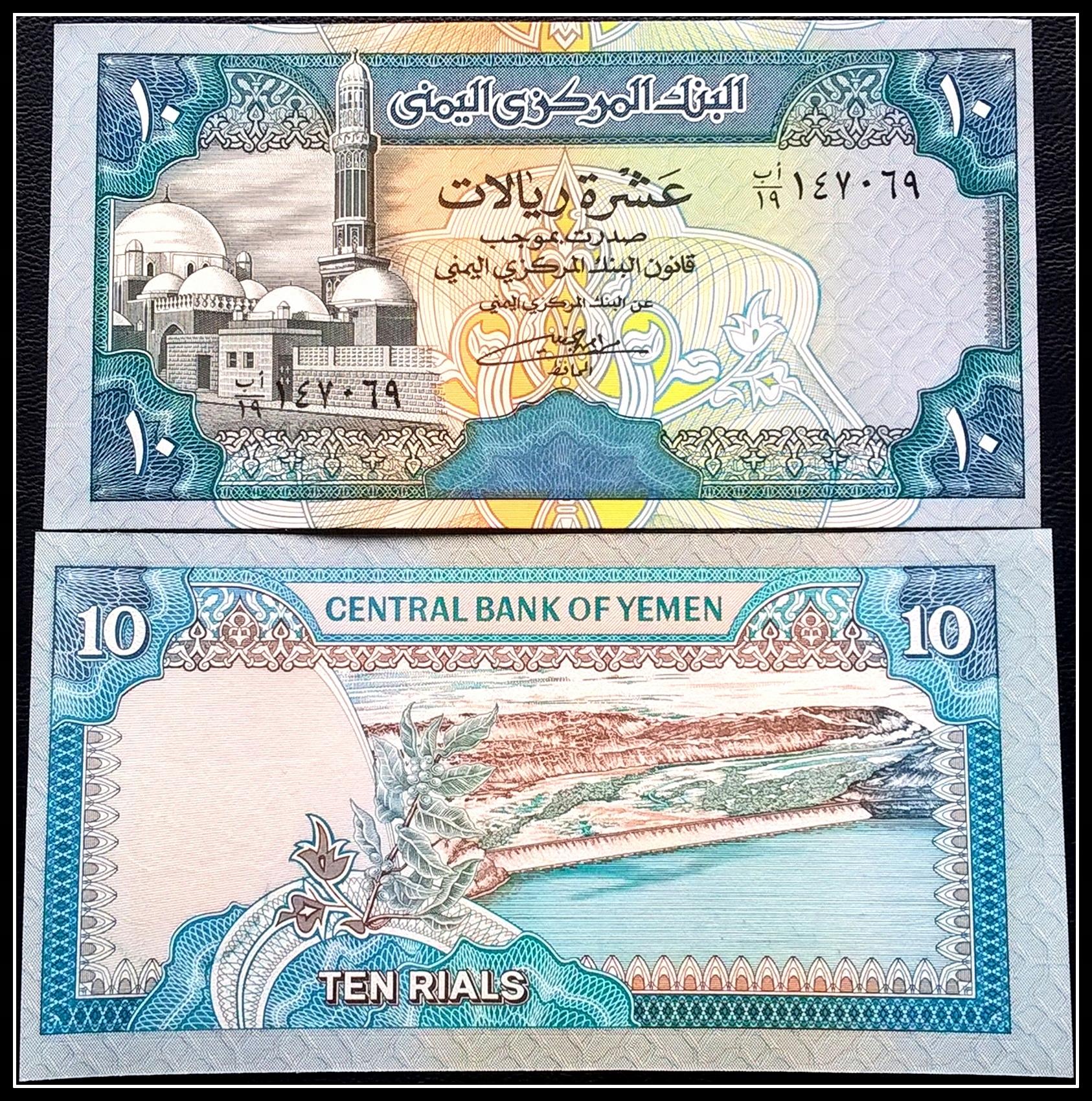 Banknot Jemen 10 Riali 1990r. UNC