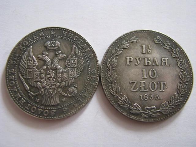 1 1/2 rubla = 10 złotych 1836, Zabór Rosyjski