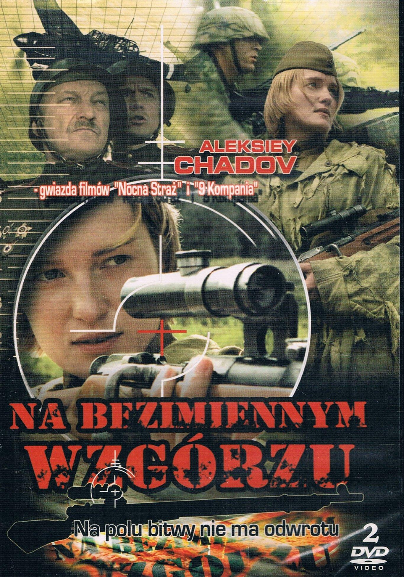 NA BEZIMIENNYM WZGÓRZU [DVD]
