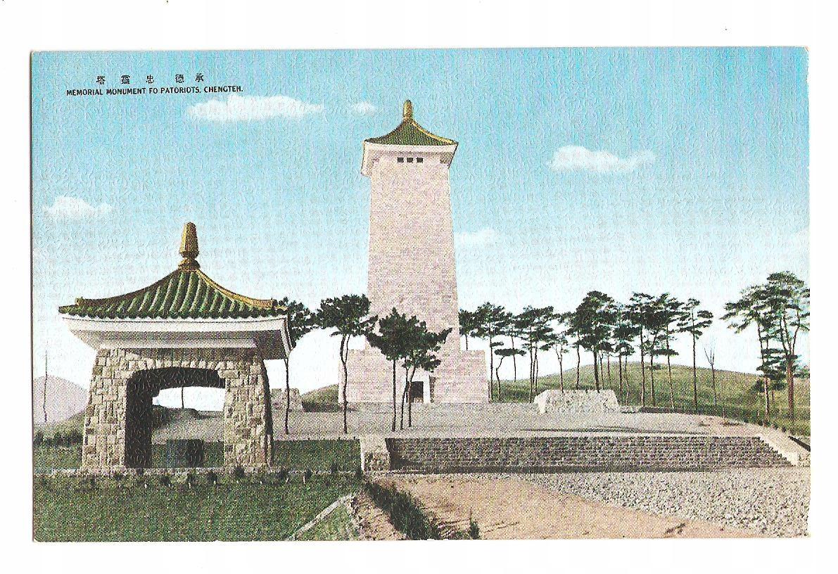 Japonia Monument Chengteh lata 50-te Carte Postale