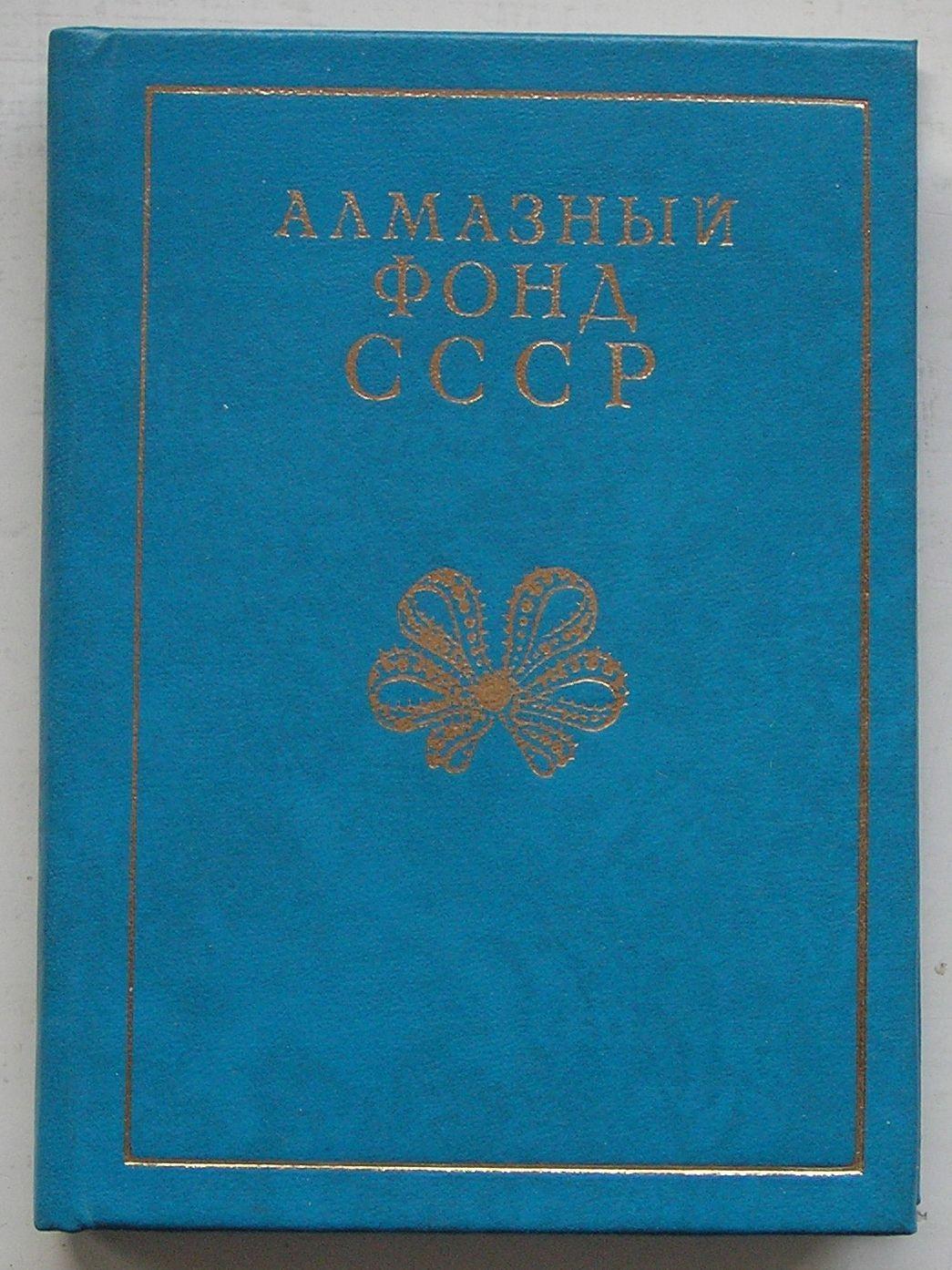 AŁMAZNYJ FOND DIAMENTY I BIŻUTERIA ROSYJSKA 1979