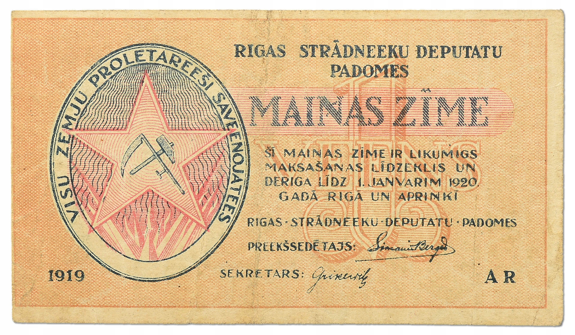 6.Łotwa, Ryga, 1 Rubel 1919, P.R1, St.3