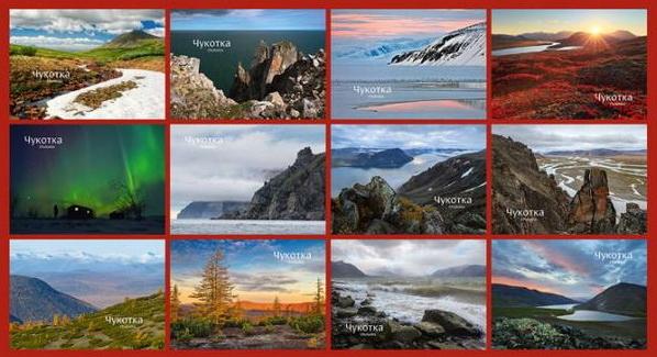 Zestaw 12x Czukotka Rosja Daleki Wschód Arktyka