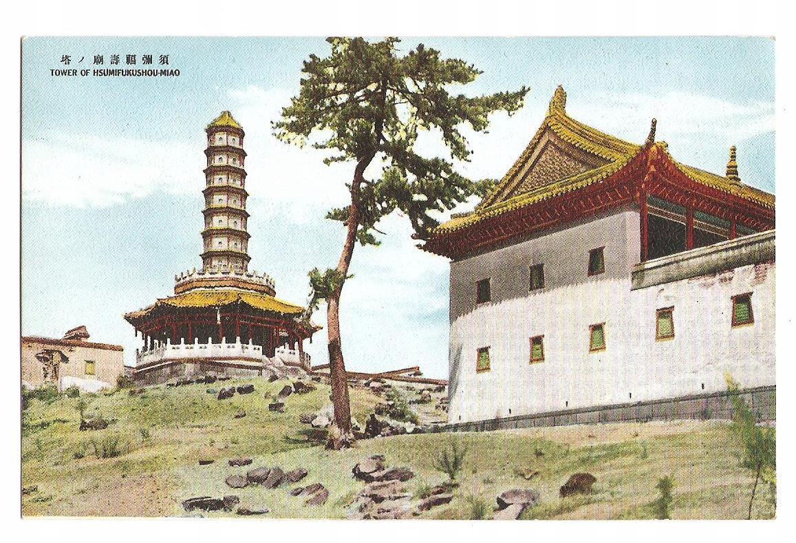 Japonia Tower Hsumifukushou-Miao lata 50-te