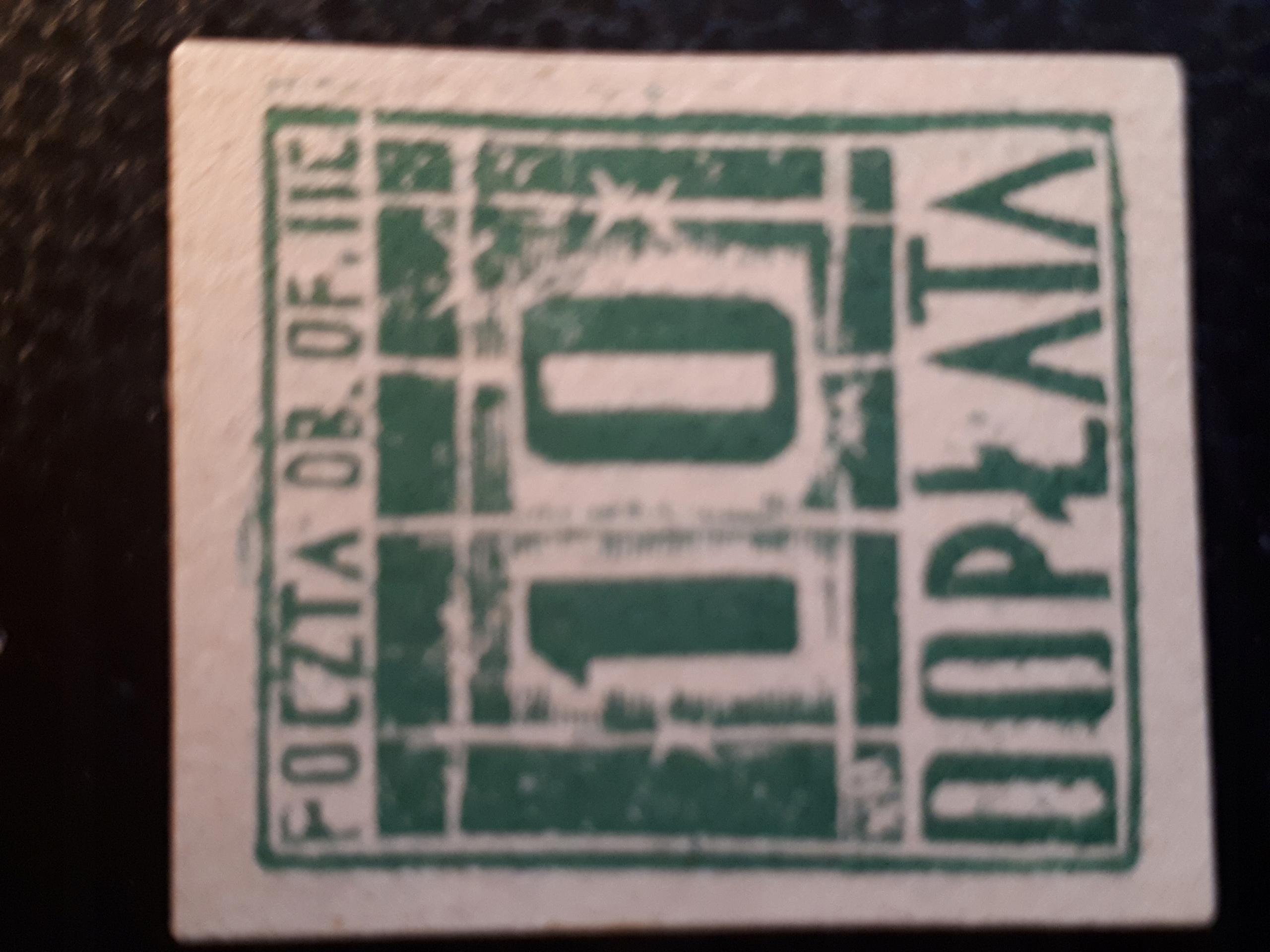 1942 Woldenberg Znaczek dopłaty D1y,gwarancja