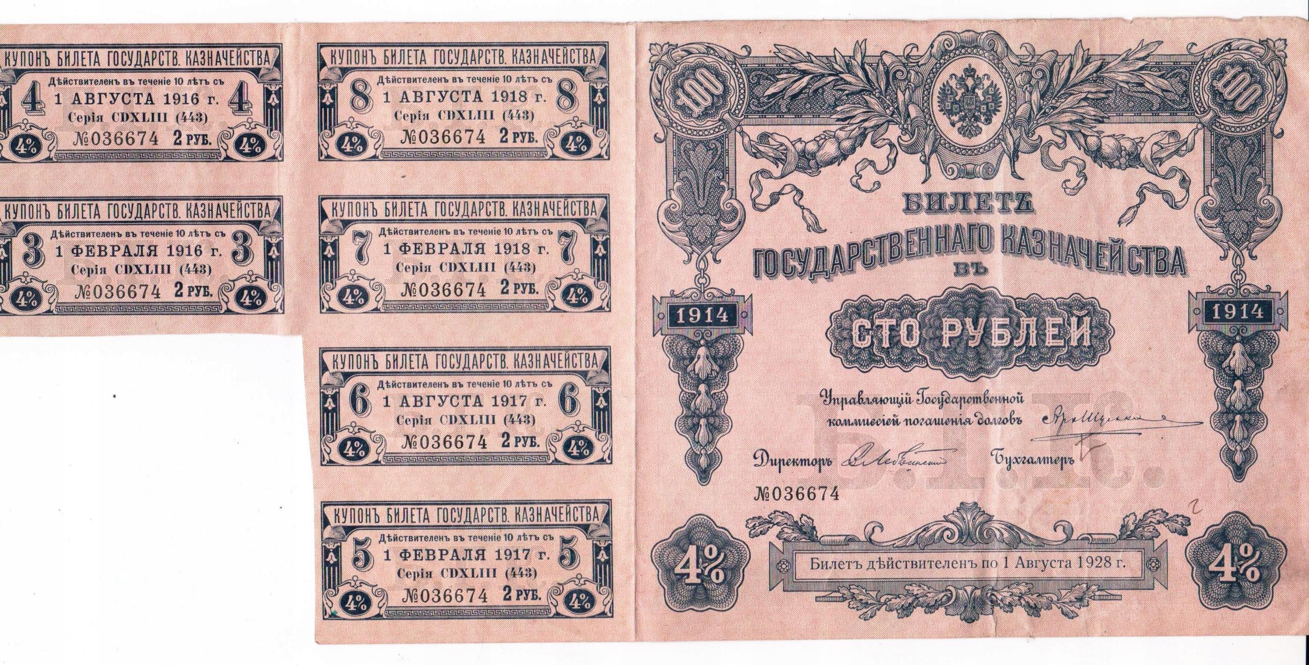 Rosja 4% Bilet skarbowy z 1914 r z kuponami
