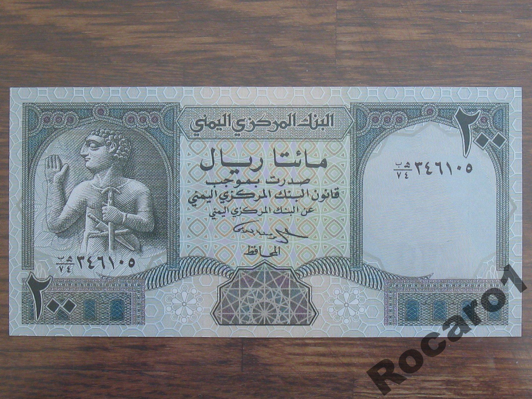 banknot Jemen 200 rial 1996 P29 UNC