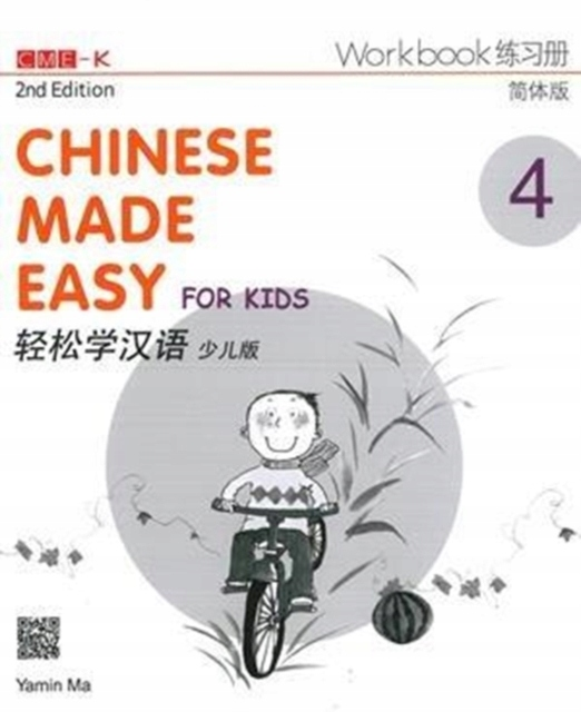 Chinese Made Easy for Kids 4 - workbook. Simplifi