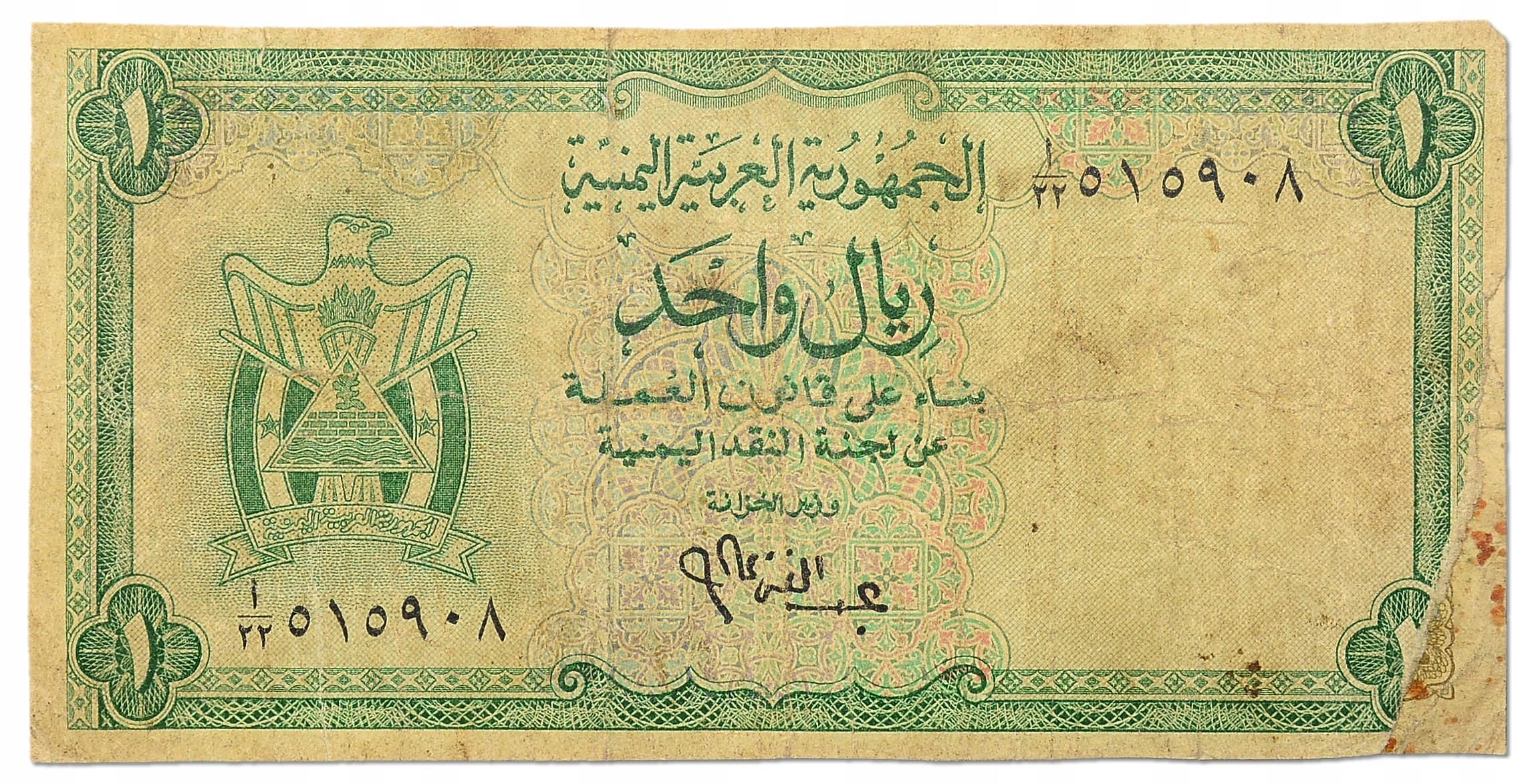 4.di.Yemen, 1 Rial 1964, P.1.a, St.4+