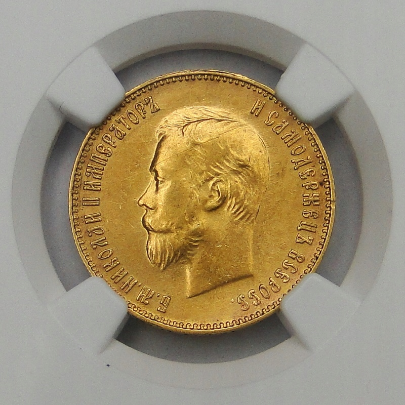 1911 EB Rosja Mikołaj II 10 rubli NGC MS62