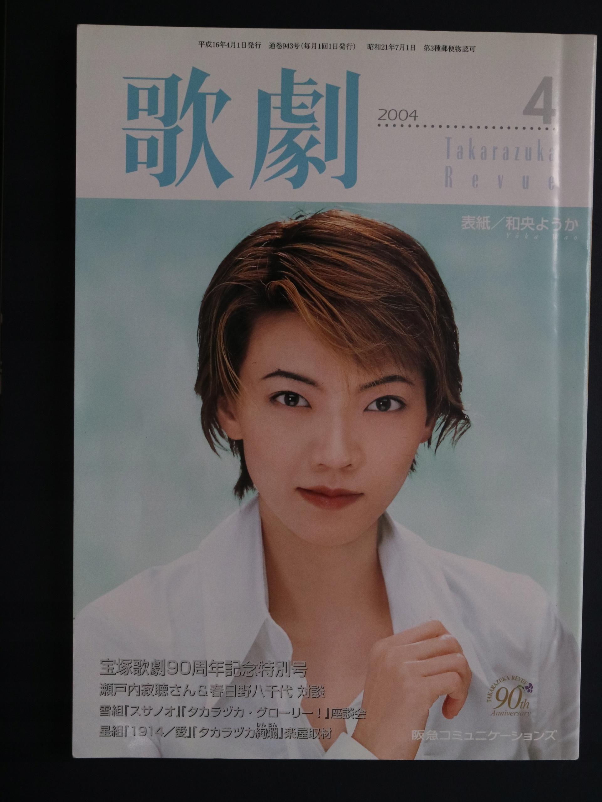 KAGEKI czasopismo o Takarazuka Revue 12/2004