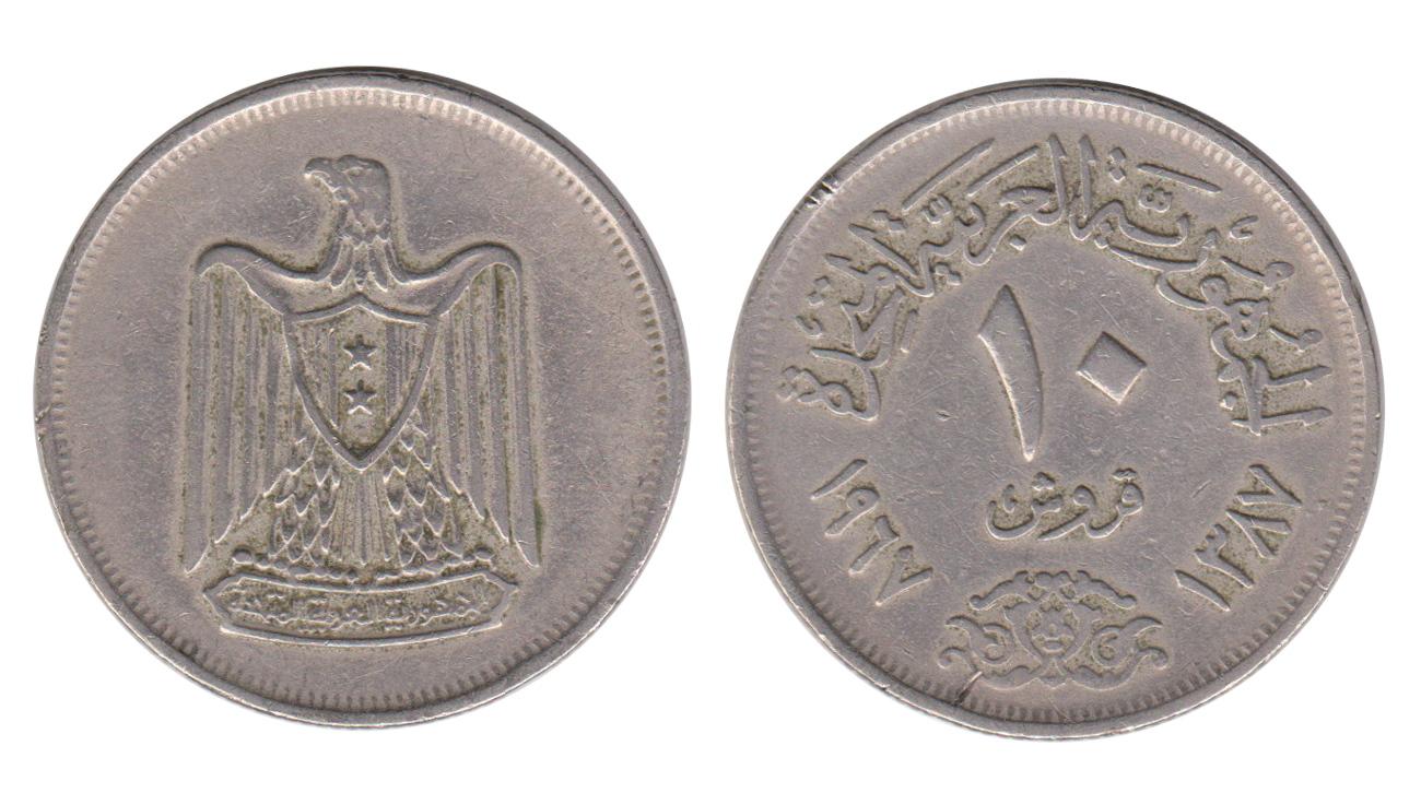 E13 Egipt 10 Piastrów 1967